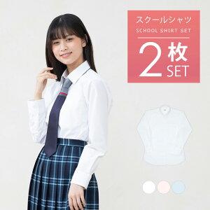 【レディースシャツ2枚セット全3色)】スクールシャツ女子長袖シャツレディース制服高校生学生中学