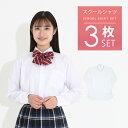 【スクールシャツ 女子 長袖 3枚セット】制服 ノーアイロン スクールブラウス 女子 ノンアイロン 形態安定 スクール …