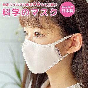 【マスク日本製抗ウイルス】洗濯30回も抗菌・抗ウイルス効果が続く布マスク抗ウイルス加工布マスク洗える在庫おしゃれ入荷大人用女性用子供用