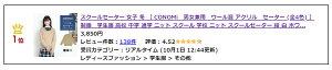【スクールセーターVネック】【CONOMi男女兼用ウールアクリル制服セーター(全4色)】高校生中学生通学ニット毛スクールセーター