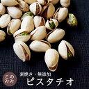 【メール便 送料無料】 ナッツ オイル不使用 無塩 ロースト 健康 美容 おつまみ 小分け 日本製 お中元 おやつ 素焼き…