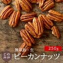 ナッツ 小袋 オイル不使用 無塩 ピーカンパイ 健康 美容 おつまみ 小分け 日本製 製菓 製パン お中元 おやつ クルミ科…