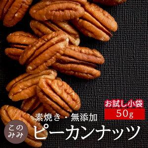 ナッツ 小袋 オイル不使用 無塩 ロースト 健康 美容 おつまみ 小分け 日本製 お中元 おやつ 素焼き クルミ科 ピーカンナッツ ロースト50g