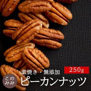 ナッツ 小袋 オイル不使用 無塩 ロースト 健康 美容 おつまみ 小分け 日本製 お中元 おやつ クルミ科 素焼きピーカンナッツ ロースト250g
