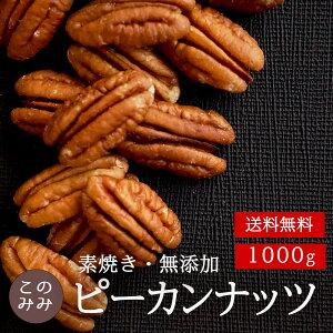 【送料無料】 ナッツ 小袋 オイル不使用 無塩 ロースト 健康 美容 おつまみ 小分け 日本製 お中元 おやつ 素焼き クルミ科 ピーカンナッ ロースト1000g