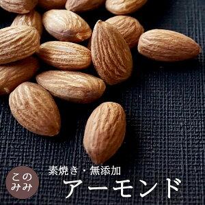 ナッツ 小袋 オイル不使用 無塩 ロースト 健康 美容 おつまみ 小分け 日本製 お中元 おやつ 素焼きアーモンド50g