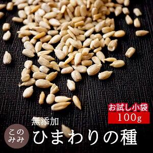 食用 素焼き無塩 無油 ヒマワリ 健康 美容 おつまみ 小分け 日本製 お中元 おやつ 無添加 ひまわりの種 100g