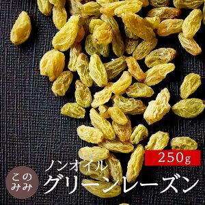 ノンオイル 無添加 砂糖不使用 干しぶどう おつまみ 日本製 お中元 おやつ 製菓 製パン ドライフルーツ・グリーンレーズン250g
