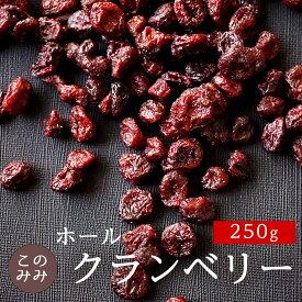 ドライフルーツ ジュース ソース 無添加 アントシアニン 食品 果実 シリアル グラノーラ 日本製 お中元 美容 美肌 スイーツ クランベリー ホール 250g