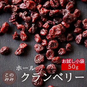 ドライフルーツ ジュース ソース 無添加 アントシアニン 食品 果実 シリアル グラノーラ 日本製 お中元 美容 美肌 スイーツ クランベリー ホール 50g