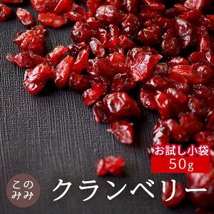 ドライフルーツ ジュース ソース 無添加 アントシアニン 食品 果実 シリアル グラノーラ 日本製 お中元 美容 美肌 スイーツ クランベリー スライス 50g