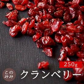 ドライフルーツ ジュース ソース 無添加 アントシアニン 食品 果実 シリアル グラノーラ 日本製 お中元 美容 美肌 スイーツ クランベリー スライス 250g