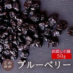 ドライフルーツ ジャム シロップ 無添加 ポリフェノール アントシアニン 食品 果実 おつまみ 日本製 お中元 おやつ スイーツ ブルーベリー カルチベート 50g