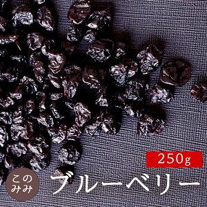 ドライフルーツ ジャム シロップ 無添加 ポリフェノール アントシアニン 食品 果実 おつまみ 日本製 お中元 おやつ スイーツ ブルーベリー カルチベート 250g