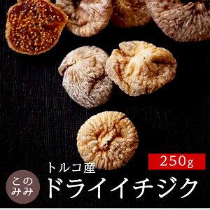 ドライフルーツ トルコ産 砂糖不使用 無添加 無花果 乾燥 果実 おつまみ 日本製 お中元 おやつ 製菓 製パン 食品 スイーツ ドライいちじく 250g