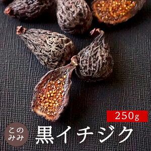 ドライフルーツ 砂糖不使用 無添加 無花果 ブラックフィグ 乾燥 果実 おつまみ 日本製 お中元 おやつ 製菓 製パン 食品 スイーツ 黒いちじく 250g