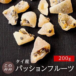 タイ産 トロピカルフルーツ 健康 美容 おつまみ 日本製 お中元 おやつ 製菓 製パン ドライフルーツ・パッションフルーツ200g