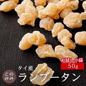 タイ産 トロピカルフルーツ 健康 美容 おつまみ 小分け 日本製 お中元 おやつ 製菓 製パン ドライフルーツ・ランブータン50g