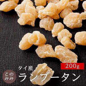 タイ産 トロピカルフルーツ 健康 美容 おつまみ 日本製 お中元 おやつ 製菓 製パン ドライフルーツ・ランブータン200g