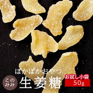 無添加 ギフト 健康 美容 おつまみ 日本製 お中元 おやつ 製菓 製パン 食品 スイーツ 生姜糖 50g