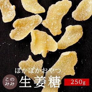無添加 ギフト 健康 美容 おつまみ 日本製 お中元 おやつ 製菓 製パン 食品 スイーツ 生姜糖 250g