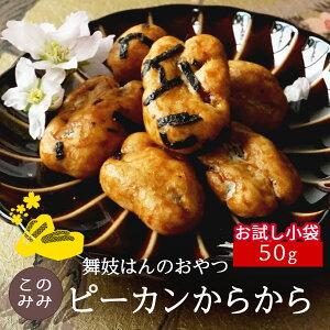 おかき せんべい ナッツ 菓子 ナッツ菓子 おつまみ 醤油味 小分け 日本製 お中元 【舞妓はんのおやつ】ピーカンからから50g