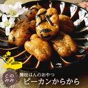 おかき せんべい ナッツ 菓子 ナッツ菓子 おつまみ 醤油味 小分け 日本製 お中元 【舞妓はんのおやつ】ピーカンからか…