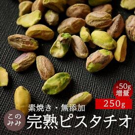 ナッツ オイル不使用 無塩 ロースト 健康 美容 おつまみ 日本製 お中元 おやつ 50g増量中!殻なし 完熟 ピスタチオ 300g
