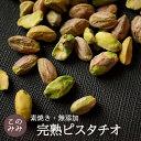 ナッツ オイル不使用 無塩 ロースト 健康 美容 おつまみ 日本製 お中元 おやつ 殻なし 完熟 ピスタチオ 250g+50g増量