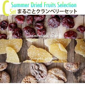 【送料無料】夏のドライフルーツC:まるごとクランベリーセット