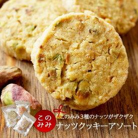 このみみ 3種のザクザクナッツクッキー 12枚