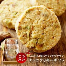 クッキー ギフト ナッツクッキー 詰め合わせ 3種類12枚 このみみ