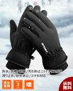 手袋 グローブ 防水 スマホ対応 防寒 防風 メンズ レディース 裏起毛 裏フリース ニットカウス付き バックル付き アウ…