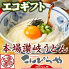 Eco gift! Authentic sanuki udon life noodle 16 servings sauce with eco-friendly 無地袋, 1 bag 25% increase! 内 祝 I / Gifts / Gift / aged / Midyear / in weekends, sanuki udon Udon noodles
