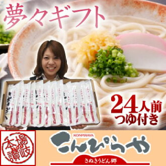 For gift-giving! Dream people gifts, authentic sanuki udon gift set 24 servings soup with sanuki Udon noodles in a gift / gifts / gift / respect for the aged day and midyear and in holidays