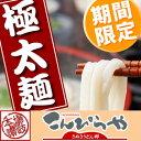 Gokufuto item
