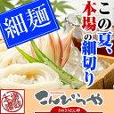 Hosougiri