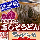 Akajiso-item