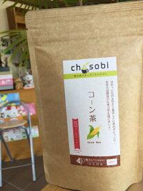 フレーバーティー コーン茶 ノンカフェイン ティーバッグ 10袋入り 送料無料「ちゃそび」Chasobi カフェインレス お茶 茶 トウモロコシ とうもろこし