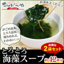 Kago-ks-soup-2p