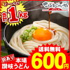 Is out of half life Sanuki udon 1,000 g standard, but the taste is 1 kg of total home さぬきうどんしかもどぉ - んと! Delivery (C.O.D. - deferred payment impossibility wears it impossibility designated on a day) [sl] by the approximately ten portions post mailing flig