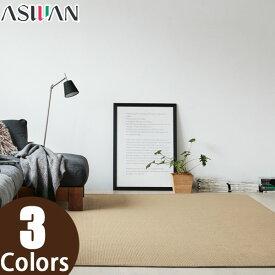 カーペット 4畳 アスワン YESカーペット アスフェロー 本間長4帖 191cm×382cm