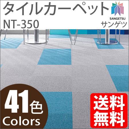 サンゲツ タイルカーペット NT-350 【送料無料】