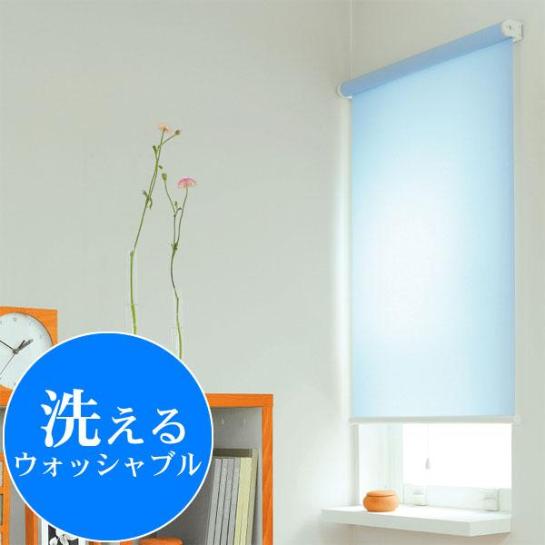 【洗濯可能】洗えるロールスクリーン 無地タイプ 10色 オーダー 幅30〜45cm×丈81〜120cm ウォッシャブル