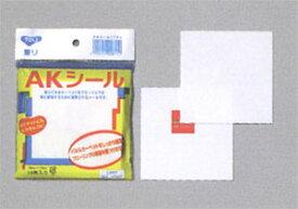 すべり止め テープ AKテープ 東リパネルカーペット アタック用 AKシール10枚入り 滑り止め キャッシュレス 還元
