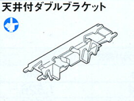 カーテンレール ダブル エリートプロ用 ダブル天井付けブラケット ウォームホワイト