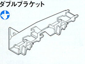 カーテンレール ダブル エリート用部品 正面付けダブルブラケット TOSO