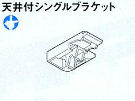 カーテンレール シングル エリート用部品 天井付けシングルブラケット TOSO