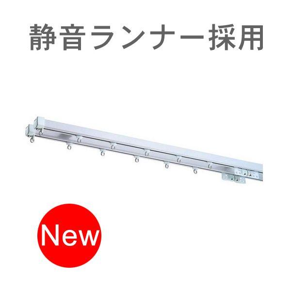 【日本製】 カーテンレール (1.82m)・(2m)の2サイズから選べるカーテンレールダブルセット 静音ランナー採用 TOSO エリートプロサイレント