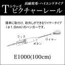 ピクチャーレール用 ハンガーE1000 インテリアハンガー 1m 耐荷重30kg